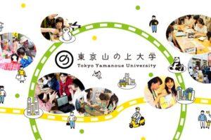 【8/24】市民大学立ち上げ総会議