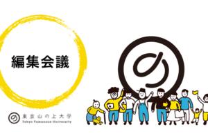 【1/7】編集会議 〜2020年は授業をはじめよう!の巻〜