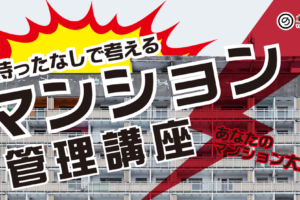 【11/16】あなたのマンション大丈夫?待ったなしで考える「マンション管理講座」