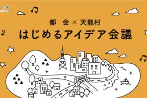 【2/1】はじめるアイデア会議 東京☓天龍村