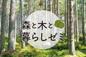 【4/24】オンライン|森と木と暮らしゼミ会議