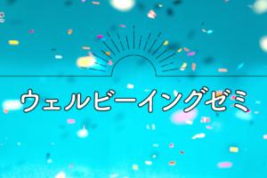 【2/29】ウェルビーイングゼミ×タニモク〜自分の枠を超えてみよう!〜