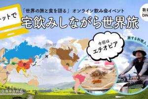 【4/17】宅飲みしながら世界旅・エチオピア編|旅食ゼミ