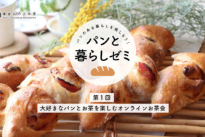【5/6】大好きなパンとお茶を楽しむオンラインお茶会 パンと暮らしゼミ