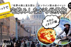 5/29|宅飲みしながら世界旅Ep.8・すべての道はローマに通じるイタリア編|旅食ゼミ