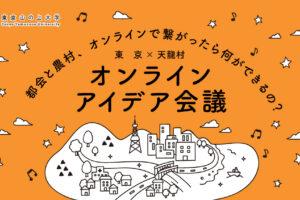 6/27|オンライン・アイデア会議|東京☓天龍村